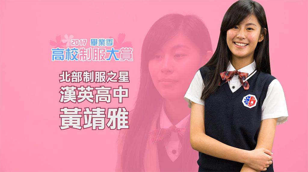 「制服美女黃靖雅 」15歲懂6國語言還會馬術