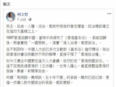 「港版國安法」萬人走上街抗戰,柯:讓台灣人更討厭中國