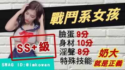 「SWAG女戰神」台灣素人大公開,PTT一致推薦戰鬥系:灣灣