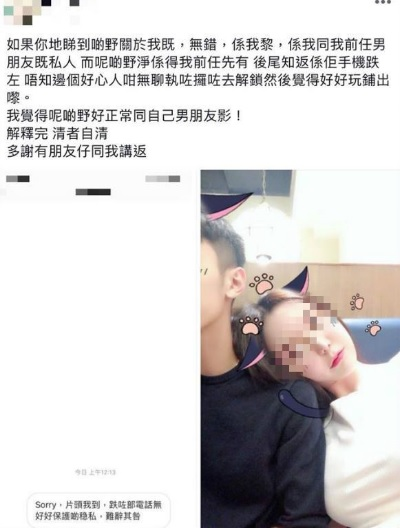 「跟男友拍很正常」 遺失手機洩私密影片,大奶港妹正面態度獲好評!