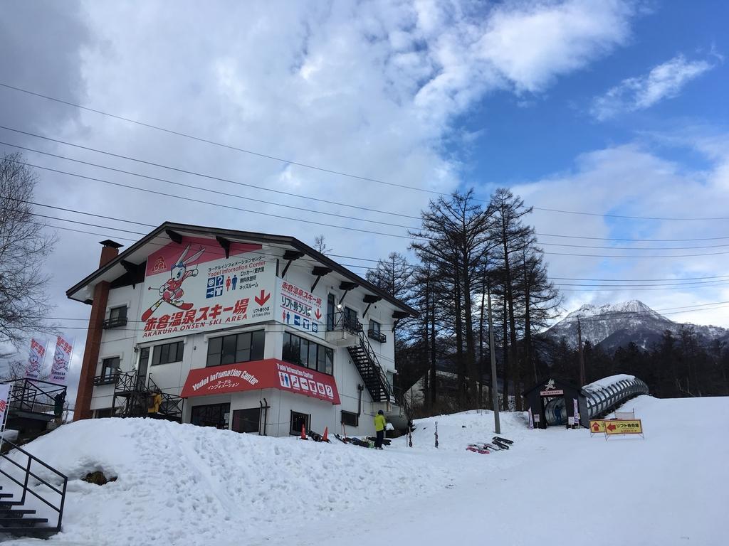 IMG_0179.jpg - 赤倉観光リゾートスキー場