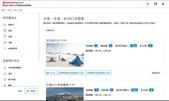 WAmazing Snow 購買畫面:akakura01.JPG