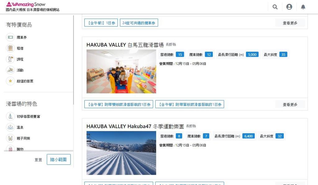 goryu01.JPG - WAmazing Snow 購買畫面