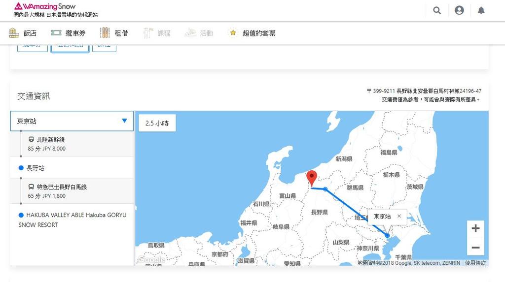 goryu06.JPG - WAmazing Snow 購買畫面