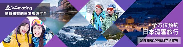 【WAmazing】滑雪分潤Banner_3.jpg - WAmazingSnow