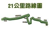 台南熊愛跑撰文照片-2015JUL15:route 21K.png