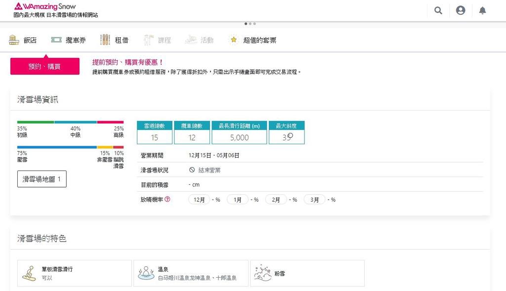goryu03.JPG - WAmazing Snow 購買畫面