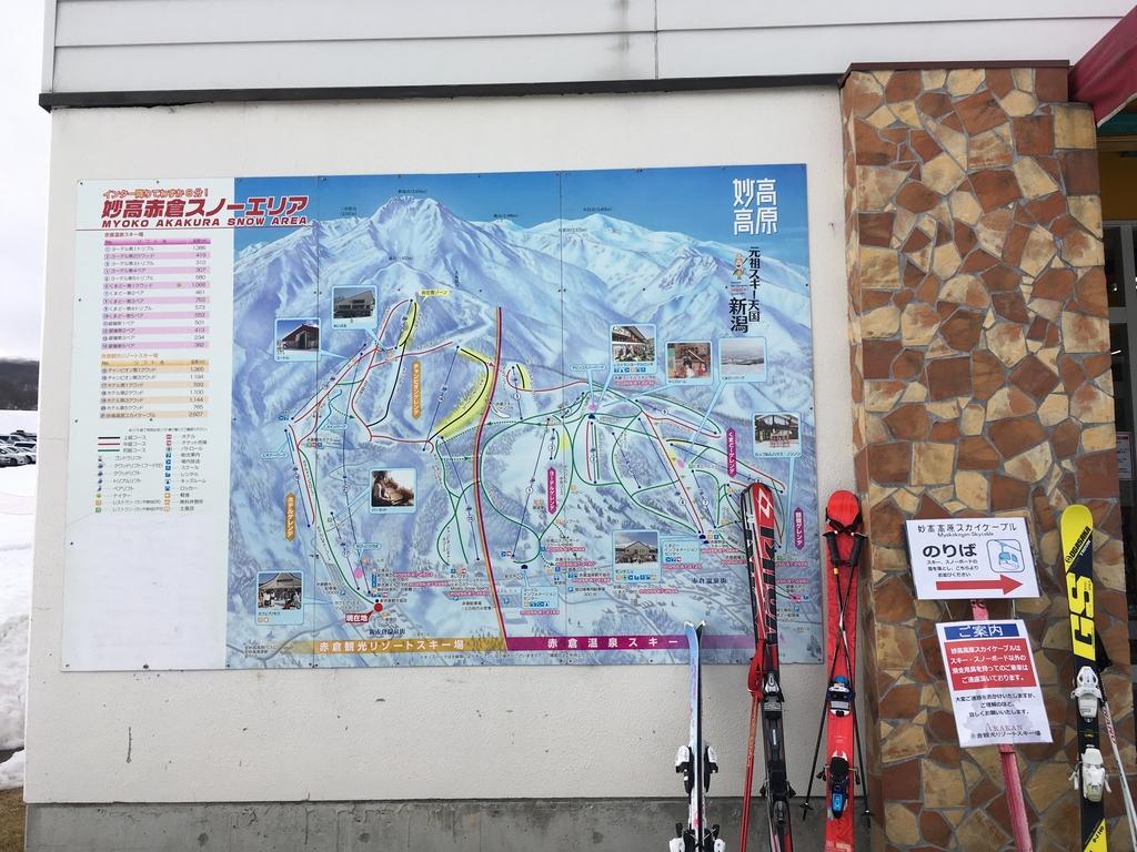 IMG_0062.jpg - 赤倉観光リゾートスキー場
