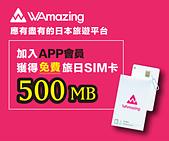 WAmazingSnow:【WAmazing】SIM卡分潤Banner_1.jpg