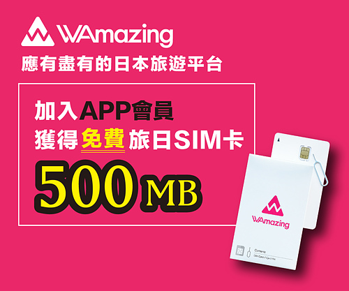 【WAmazing】SIM卡分潤Banner_1.jpg - WAmazingSnow