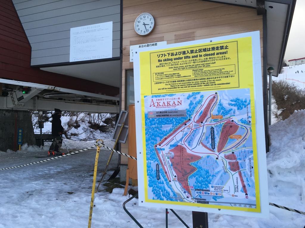 IMG_0092.jpg - 赤倉観光リゾートスキー場