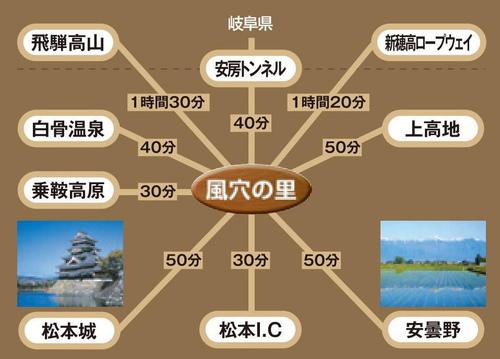 ふうけつのさと.jpg - 2017名古屋北陸白馬之旅