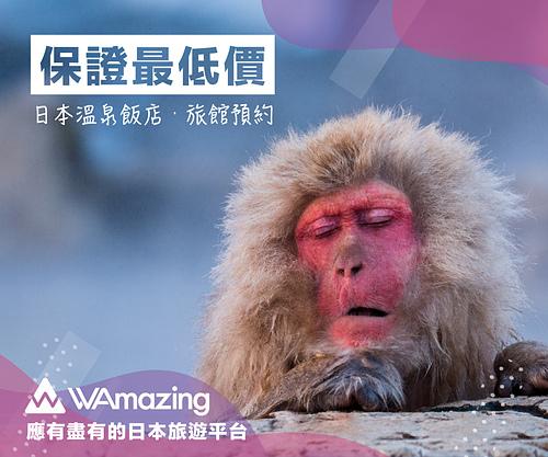 【WAmazing】溫泉分潤Banner_1.jpg - WAmazingSnow