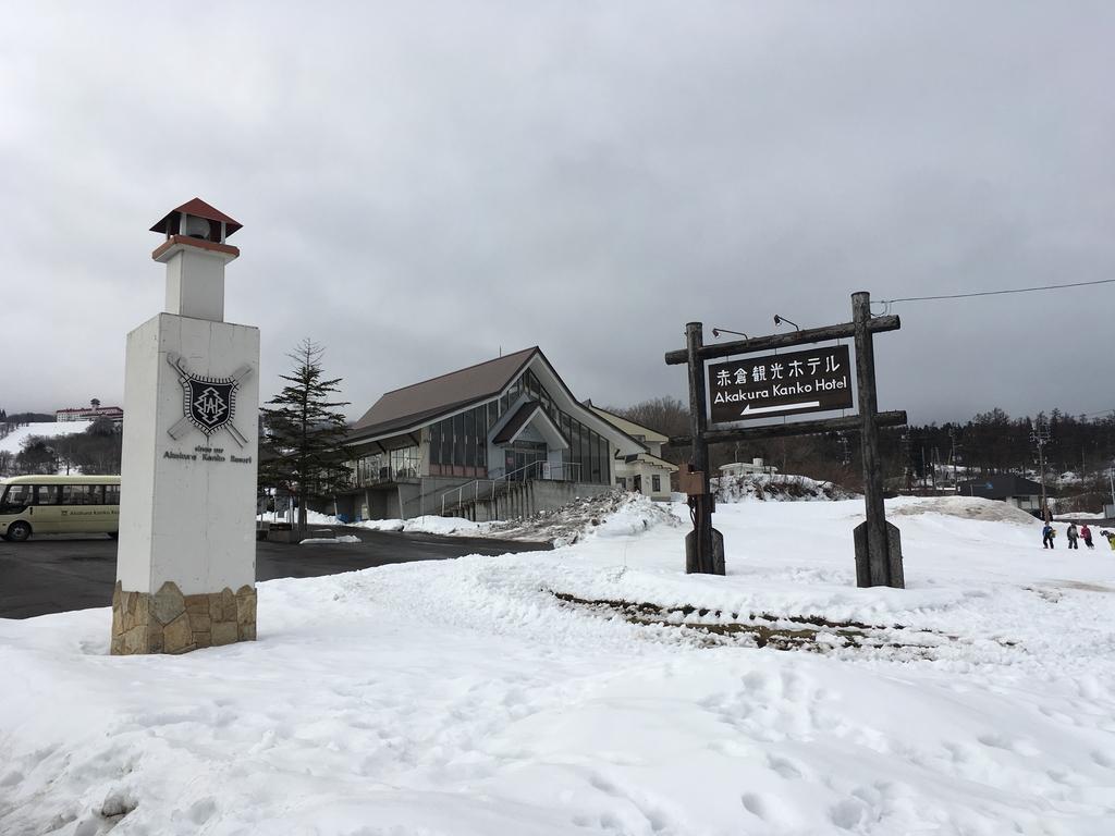 IMG_0058.jpg - 赤倉観光リゾートスキー場