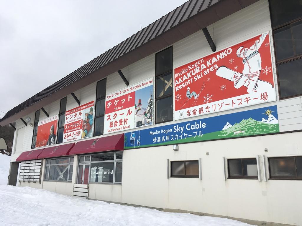 IMG_0063.jpg - 赤倉観光リゾートスキー場