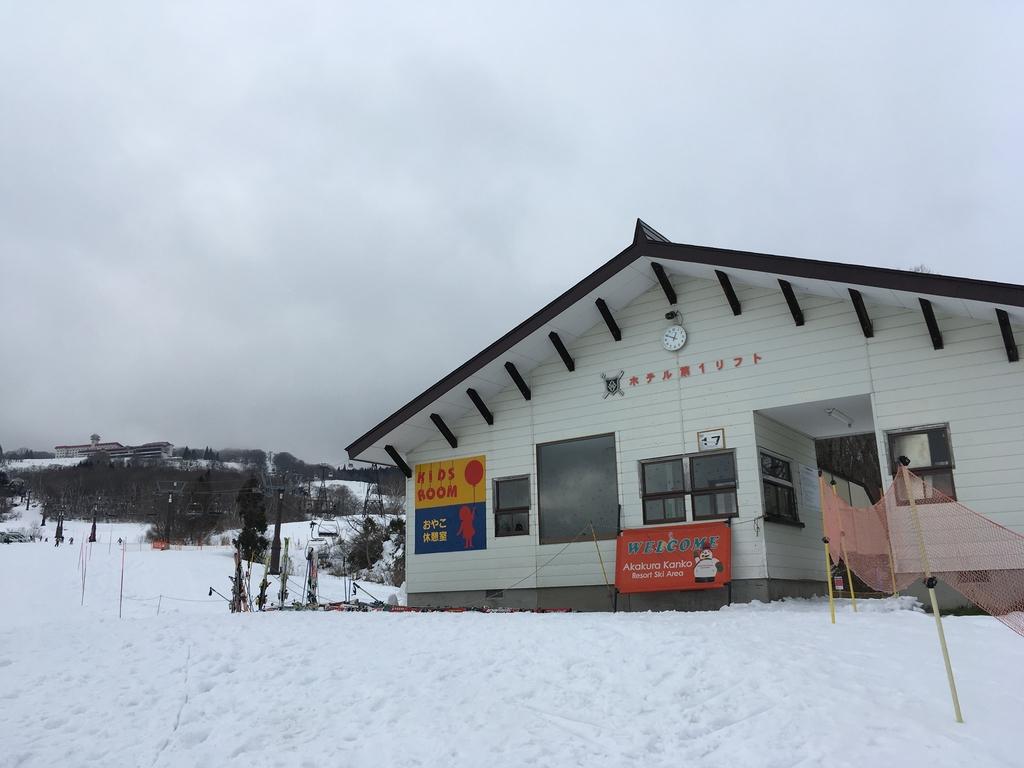 IMG_0077.jpg - 赤倉観光リゾートスキー場