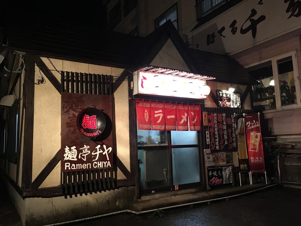 IMG_0164.jpg - 赤倉観光リゾートスキー場