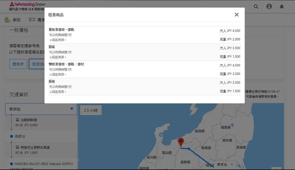 goryu05.JPG - WAmazing Snow 購買畫面