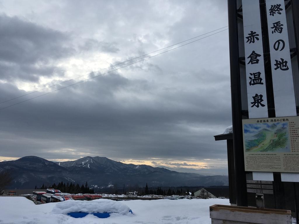 IMG_0174.jpg - 赤倉観光リゾートスキー場