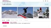 WAmazing Snow 購買畫面:akakura10.JPG