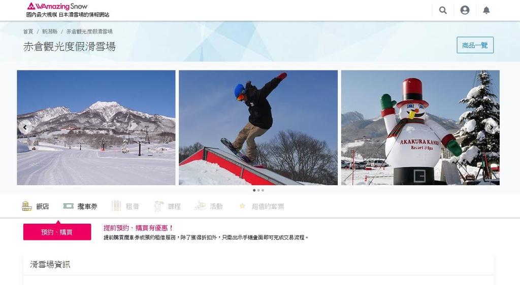 akakura10.JPG - WAmazing Snow 購買畫面