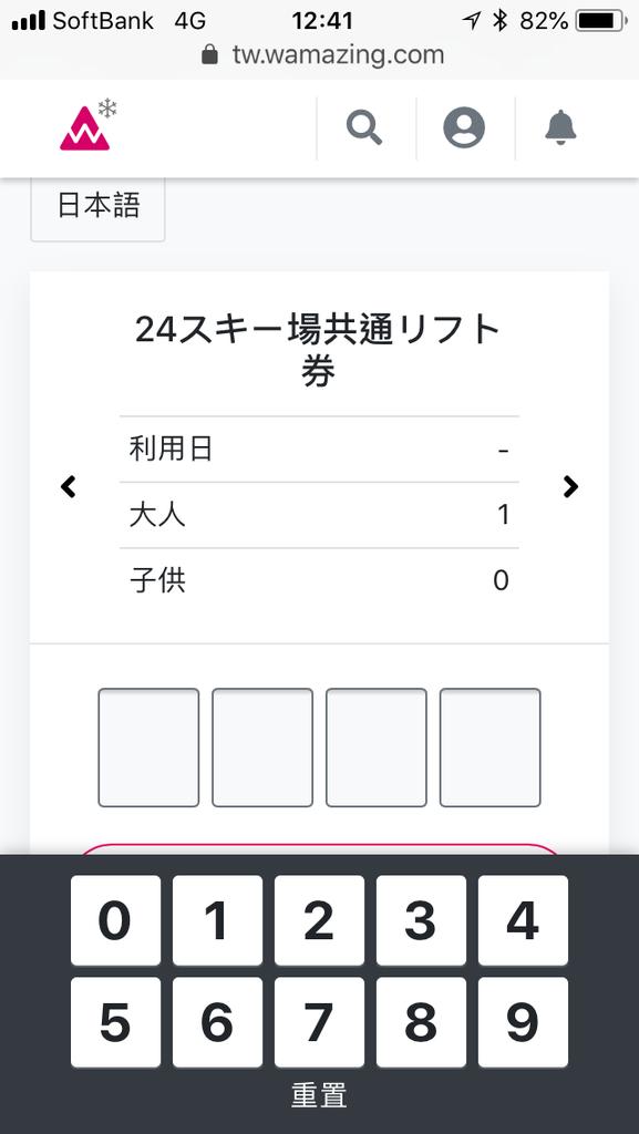 IMG_9802.png - 白馬八方尾根