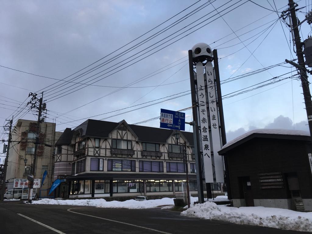IMG_0136.jpg - 赤倉観光リゾートスキー場
