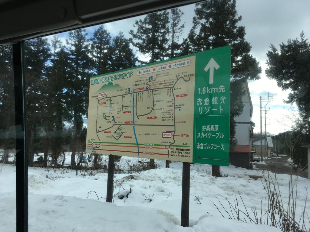 IMG_0047.jpg - 赤倉観光リゾートスキー場