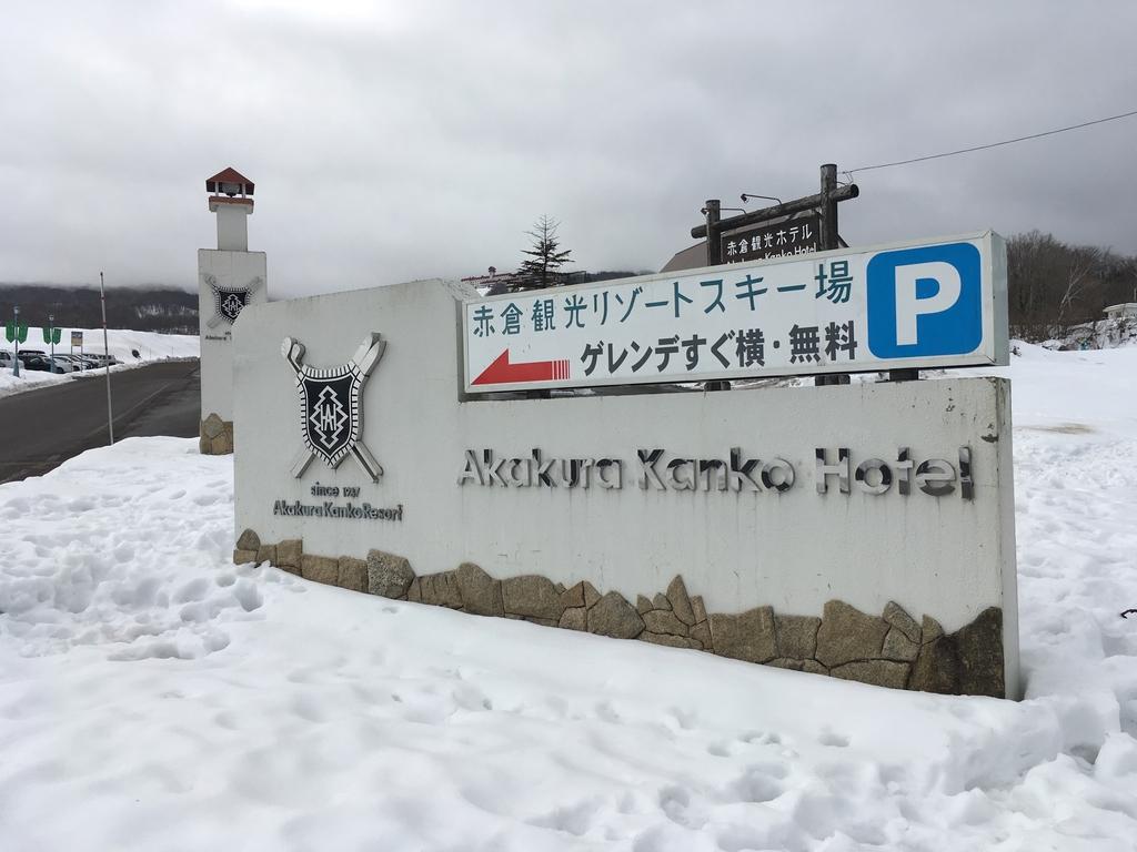 IMG_0057.jpg - 赤倉観光リゾートスキー場