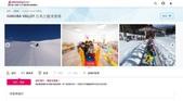 WAmazing Snow 購買畫面:goryu02.JPG