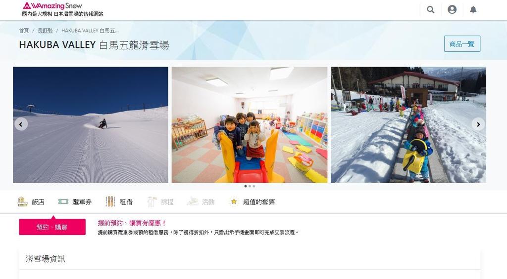 goryu02.JPG - WAmazing Snow 購買畫面
