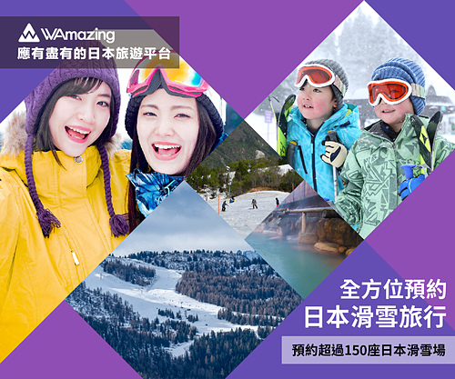 【WAmazing】滑雪分潤Banner_1.jpg - WAmazingSnow