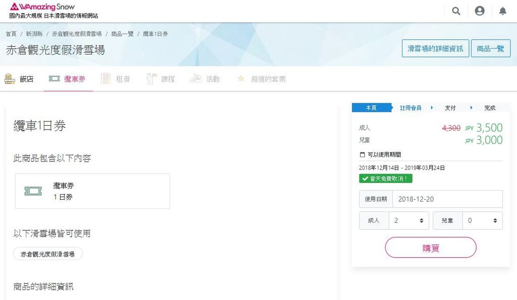 akakura03.JPG - WAmazing Snow 購買畫面