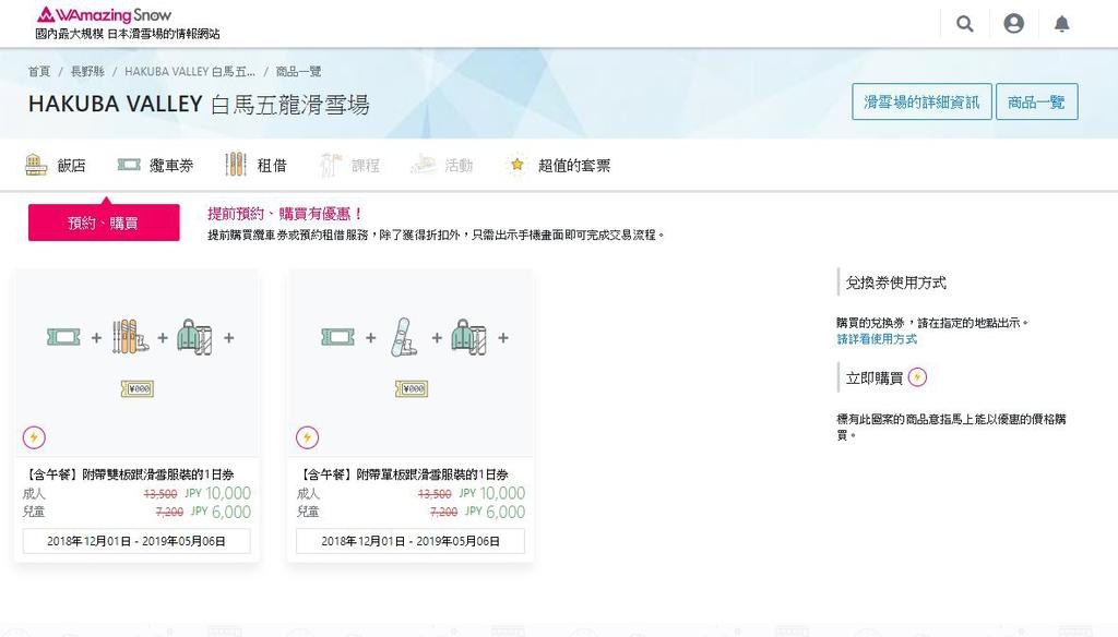 goryu07.JPG - WAmazing Snow 購買畫面