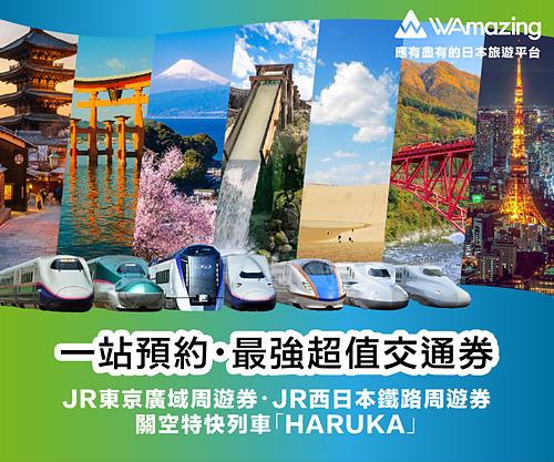 【WAmazing】交通票券分潤Banner_1.jpg - WAmazingSnow