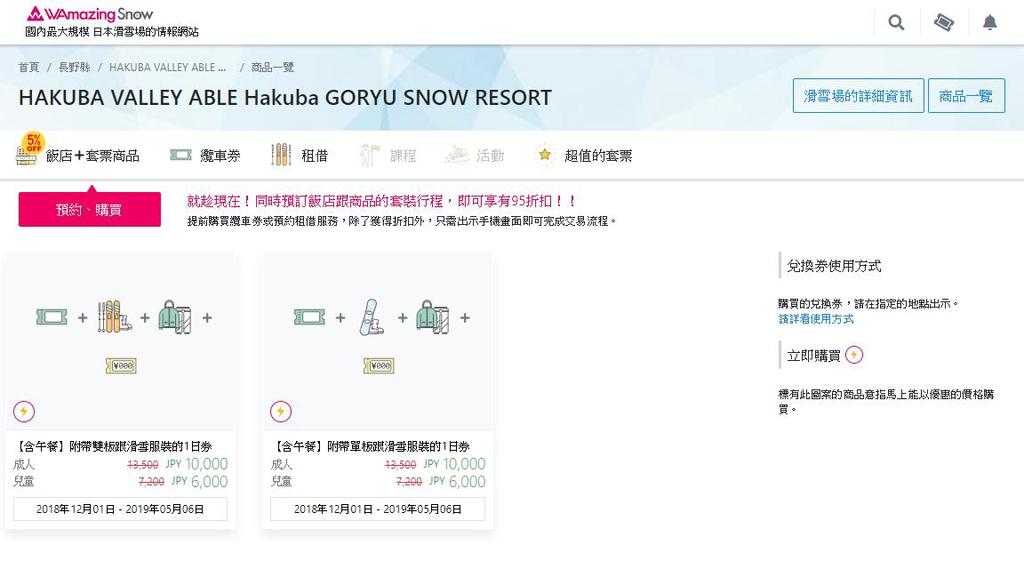 Goryu03.JPG - WAmazingSnow