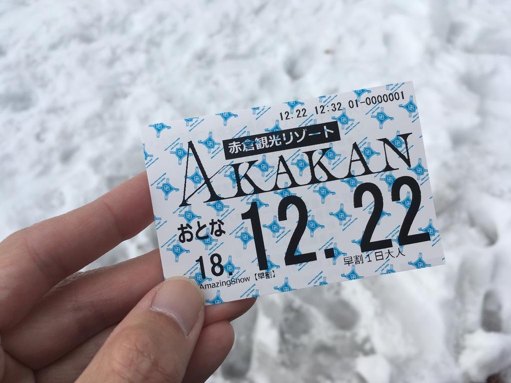 IMG_0069.jpg - 赤倉観光リゾートスキー場