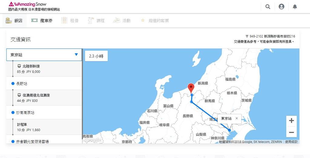 akakura14.JPG - WAmazing Snow 購買畫面