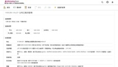 WAmazing Snow 購買畫面:goryu04.JPG