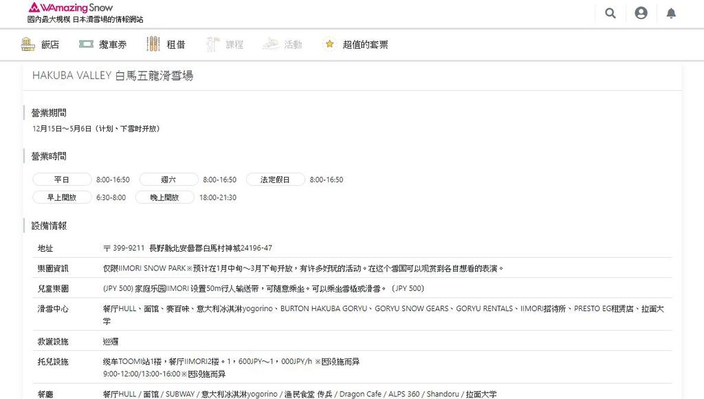 goryu04.JPG - WAmazing Snow 購買畫面