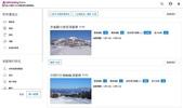 WAmazing Snow 購買畫面:akakura02.JPG