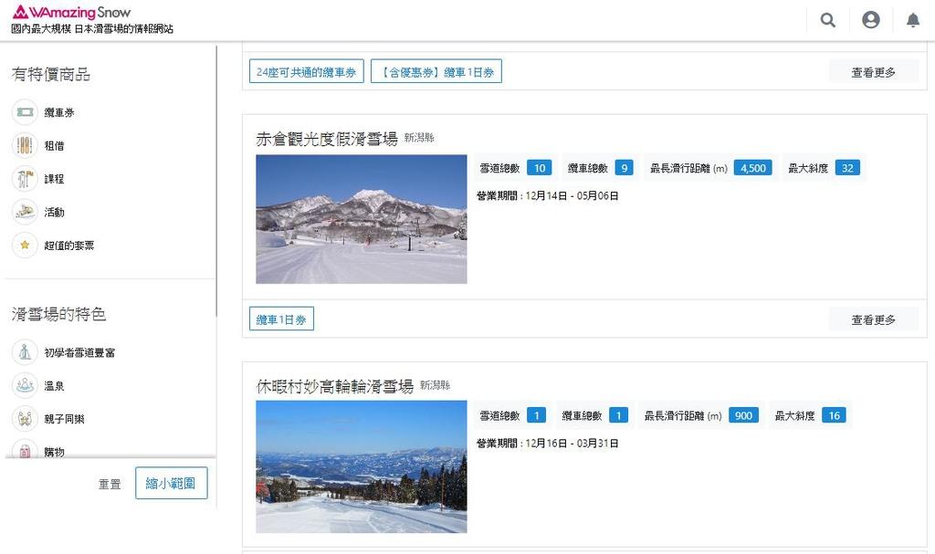 akakura02.JPG - WAmazing Snow 購買畫面