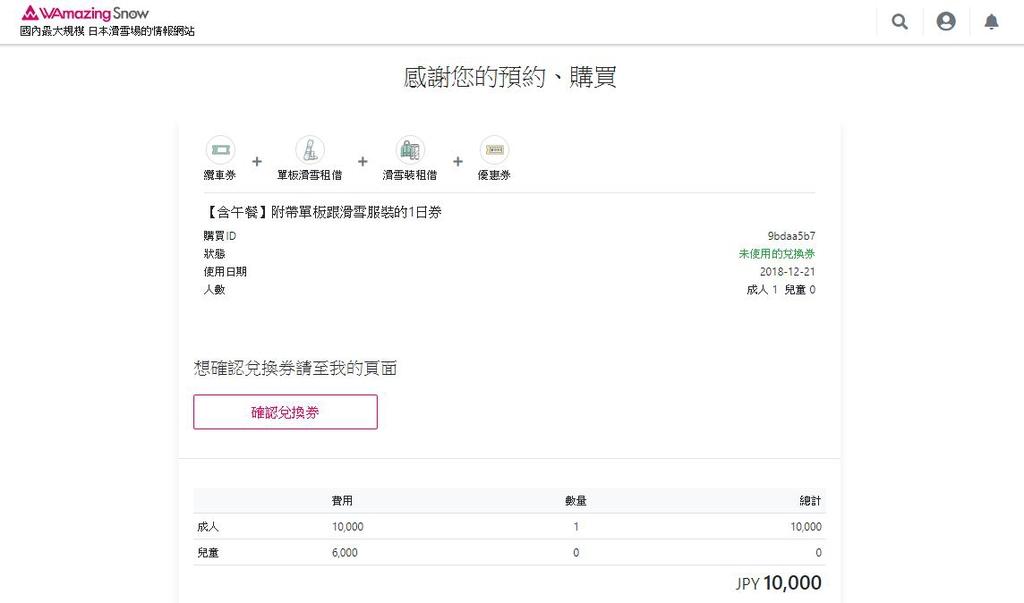 goryu11.JPG - WAmazing Snow 購買畫面