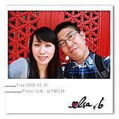 台南市古蹟巡禮(快速1日遊):延平郡王祠內留影.jpg
