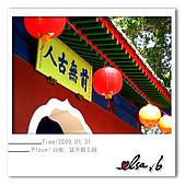 台南市古蹟巡禮(快速1日遊):延平郡王祠匾額--前無古人.jpg