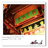 台南市古蹟巡禮(快速1日遊):台南孔廟匾額.jpg