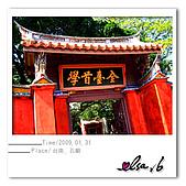 台南市古蹟巡禮(快速1日遊):台南孔廟入口.jpg
