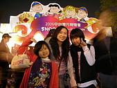 *元宵燈籠高高掛*:2006.2.11 SNOOPY世界博覽燈會