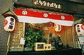 北海道十日 Part I:012-札幌狸小路本陣狸大明神社01