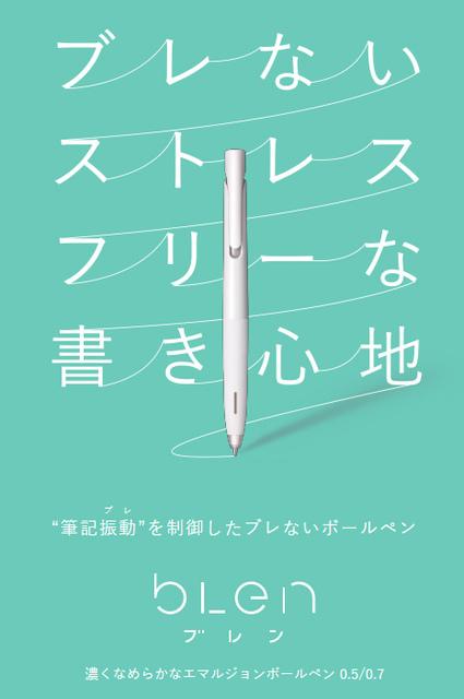 111.jpg - ZEBAR blen 筆記振動抑制中性筆